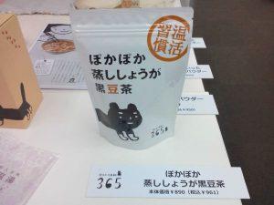 ぽかぽか蒸ししょうが黒豆茶