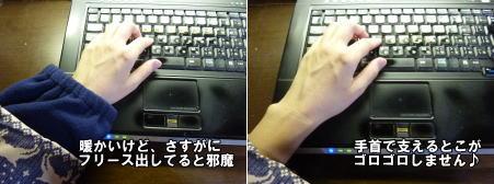 ダウンはんてんでパソコン作業