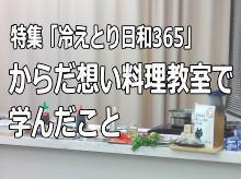 冷えとり日和365 からだ想い料理教室